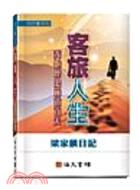 客旅人生:梁家麟日記