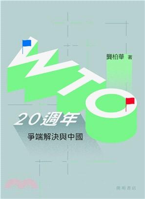 WTO二十週年:爭端解決與中國
