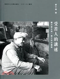 受苦人的講述:驥村歷史與一種文明的邏輯