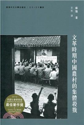 文革時期中國農村的集體殺戮