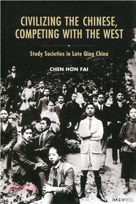 Civilizing the Chinese, Competing With the West ― Study Societies in Late Qing China