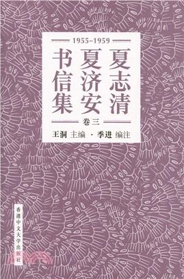 夏志清夏濟安書信集 (卷三:1955-1959) 簡體字(精裝)