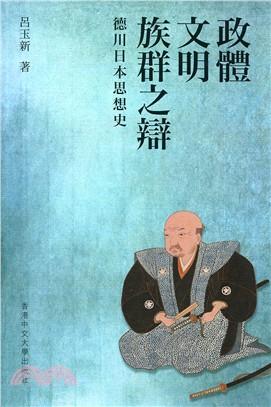 政體、文明、族群之辯:德川日本思想史