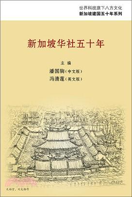 新加坡華社50年〈簡體書〉