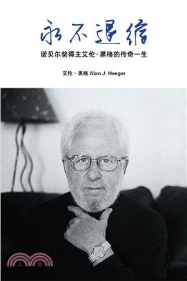 永不退縮:諾貝爾獎得主艾倫•黑格的傳奇一生〈簡體書〉
