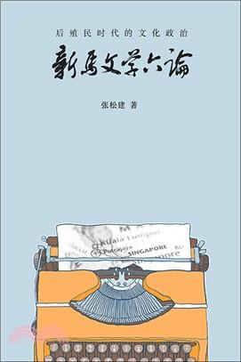 後殖民時代的文化政治:新馬文學六論〈簡體書〉