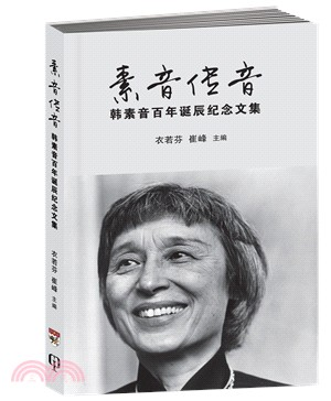 素音傳音:韓素音百年誕辰紀念文集 〈簡體書〉
