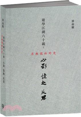 遊學江湖六十載:心影、憶趣、反思 〈簡體書〉