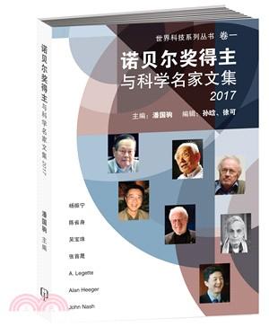 世界科技系列叢書卷一:諾貝爾獎得主與科學名家文集2017〈簡體書〉