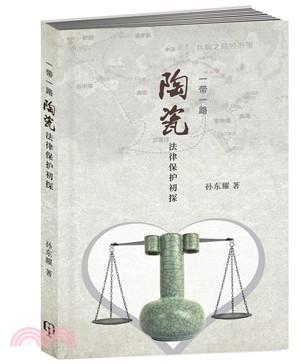 一帶一路:陶瓷法律保護初探〈簡體書〉