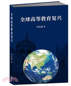 全球高等教育復興〈簡體書〉