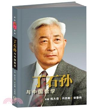 丁石孫與中國數學〈簡體書〉