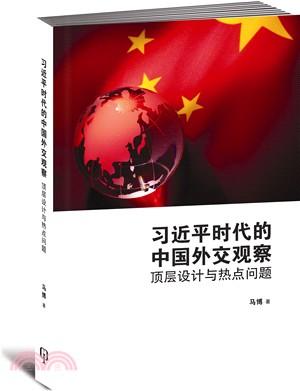 習近平時代的中國外交觀察:頂層設計與熱點問題〈簡體書〉