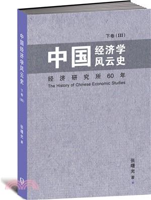 中國經濟學風雲史:下卷(III)(簡體書)