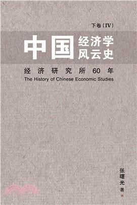 中國經濟學風雲史:下卷(IV)(簡體書)
