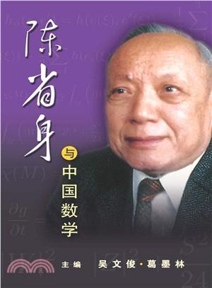 陳省身與中國數學(簡體書)