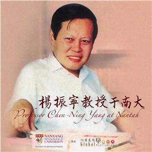 楊振寧教授於南大