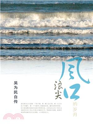 風口浪尖的歲月 • 吳為民自傳(簡體書)