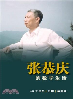 張恭慶的數學生活【簡體字】