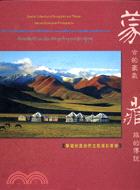 蒙藏地區自然生態攝影專輯:蒙古的豪氣 藏族的傳說
