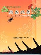 與蟲共舞:金門地區的昆蟲多樣性