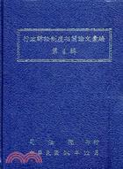 行政訴訟制度相關論文彙編