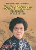 姜允中女士訪問紀錄 = The reminiscences of Mme. Jiang Yun-jung /