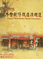 歌仔戲東征-風華再現 : 外臺歌仔戲匯演精選= Outdoor Taiwanese opera collections /