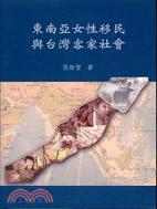 東南亞女性移民與台灣客家社會