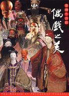 臺灣生活館:偶戲之美