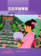 五百字說華語(中日文版)