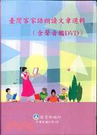 臺灣客家語朗讀文章選輯 /