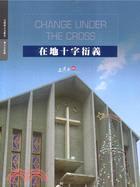 在地十字衍義:新竹縣老湖口天主堂
