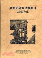 臺灣史研究文獻類目