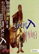草地郎入神仙府(附1光碟)