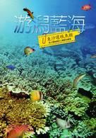 游潟藍海:東沙環礁魚類