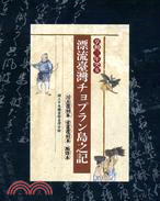 享和三年癸亥漂流臺灣チョプラン島之記(共三冊)