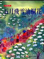 五月飛雪油桐花