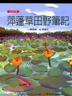 萍蓬草田野筆記