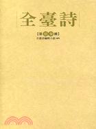 全臺詩 第13冊