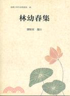 臺灣古典作家精選集25-林幼春集