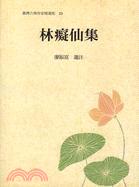 臺灣古典作家精選集23-林癡仙集