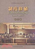 制度移植:民初上海的中國律師(1912-1937)