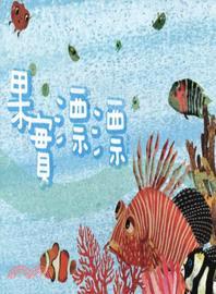 果實漂漂:東沙環礁國家公園(繪本)