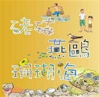 咾咕‧燕鷗.珊瑚海:洋樓.燈塔.玄武岩(繪本)