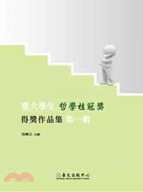 臺大學生哲學桂冠獎得獎作品集第一輯