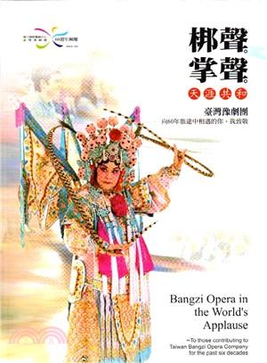 梆聲‧掌聲‧天涯共和:臺灣豫劇團向60年旅途中相遇的你、我致敬