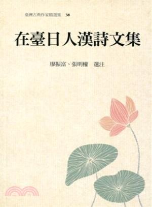 臺灣古典作家精選集38-在臺日人漢詩文集