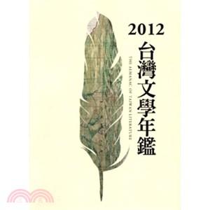 2012台灣文學年鑑