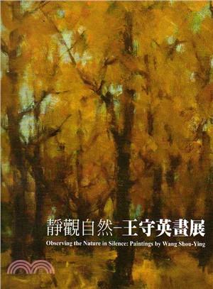 靜觀自然:Paintings by Wang Shou-Ying:王守英畫展